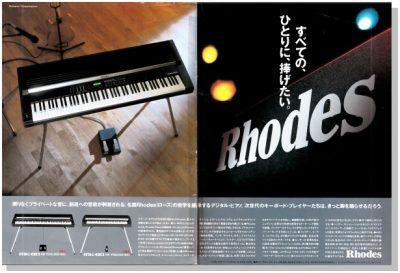 Roland Rhodes MK-80(advertisement)