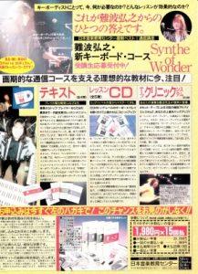 Synthe of Wonder 広告