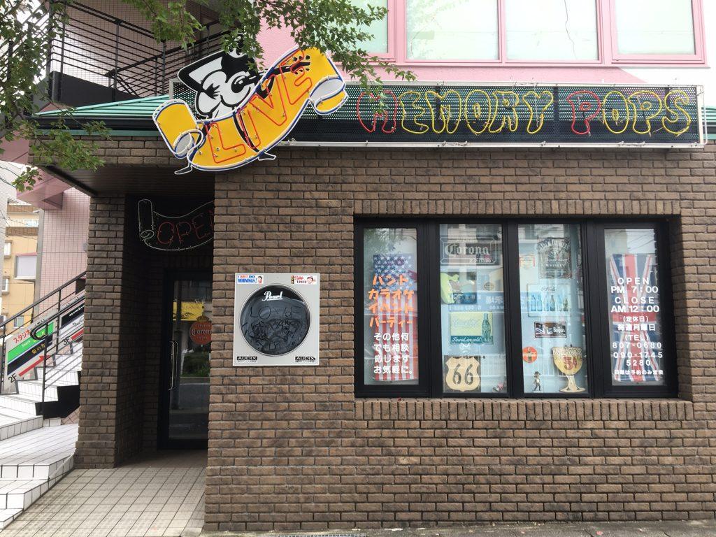 ライブパブ「MEMORY POPS」@名古屋・平針
