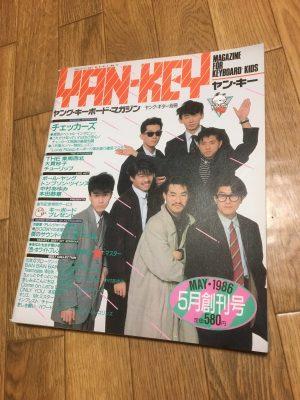 YAN-KEY(ヤン・キー)ヤング・キーボード・マガジン創刊号