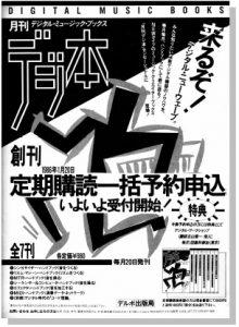 月刊デジ本(advertisement)