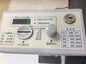 5円コピー機