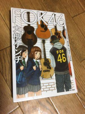 書籍 FOK46 突如40代でギター弾き語りを始めたらばの記