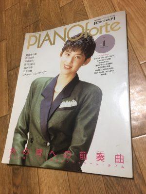 PIANOforte(ピアノフォルテ)創刊号