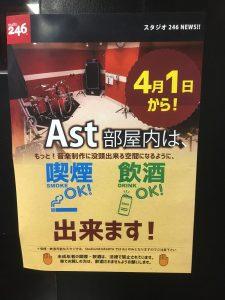 音楽スタジオ「STUDIO 246」@名古屋