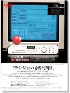 AKAI S2000(advertisement)