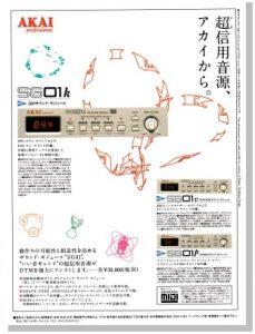 AKAI SG01k(advertisement)