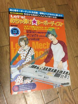 Let's!めちゃ弾け☆キーボーディスト