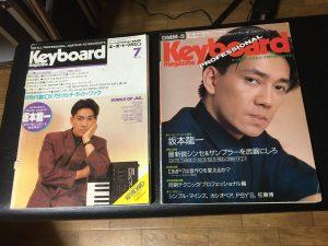 Keyboard magazine-professional vol1