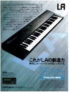 Roland D-10(advertisement)
