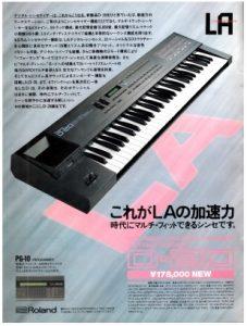 Roland D-20(advertisement)