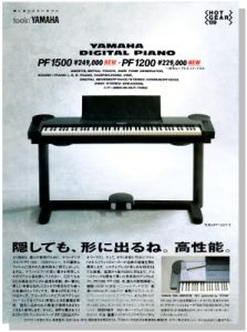 YAMAHA PF1500/PF1200(advertisement)