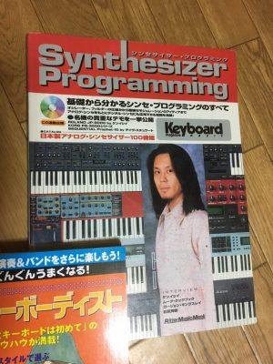 書籍 シンセサイザー・プログラミング