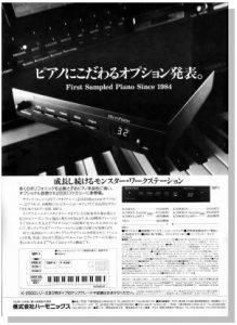 KURZWEIL MP-1(advertisement)