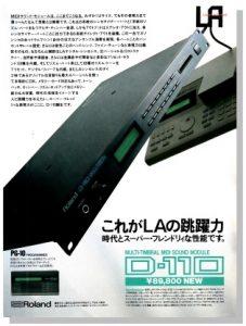 Roland D-110(advertisement)