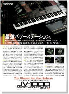 Roland JV-1000(advertisement)