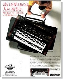 YAMAHA SK-50D(advertisement)