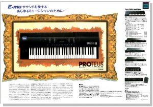 E-mu PROTEUS(advertisement)