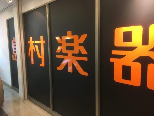 島村楽器 旭川店