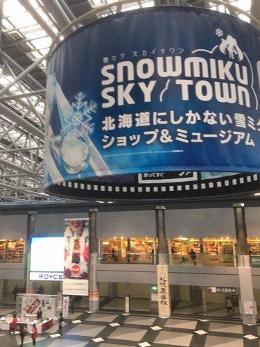 yuki-miku skytown