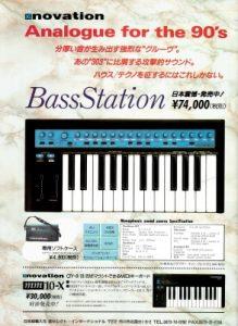 NOVATION BassStation(advertisement)