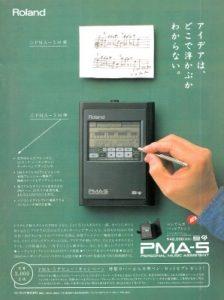Roland PMA-5(advertisement)