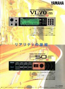 YAMAHA P50-m(advertisement)