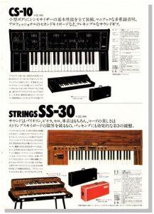 YAMAHA CS-10/SS-30(Catalogue)