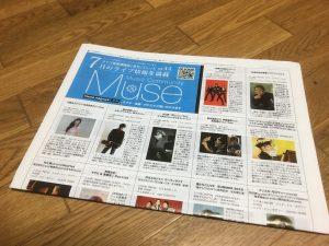 ライブミュージック情報誌 [月刊]ミューズ
