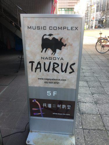 ライブハウス「NAGOYA TAURUS(トーラス)」
