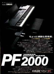 YAMAHA PF2000(advertisement)