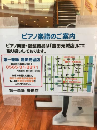 ヤマハ第一楽器 豊田店