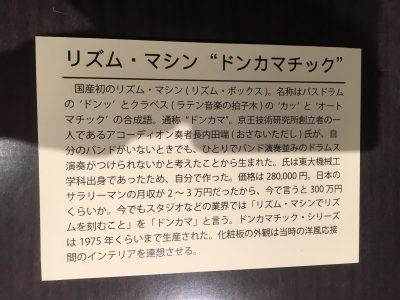 DONCA MATIC DA-20(浜松市楽器博物館)