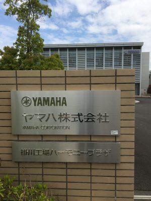 ヤマハ 掛川工場ハーモニープラザ