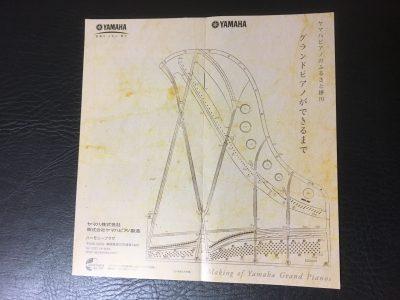 ヤマハ掛川工場見学 パンフレット