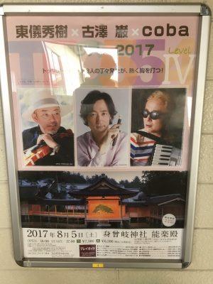 東儀秀樹×古澤巌×coba 全国ツアー2017