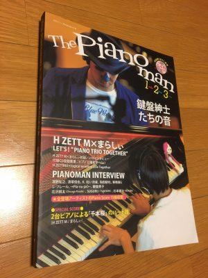 The Pianoman 1.2.3 -鍵盤紳士たちの音-