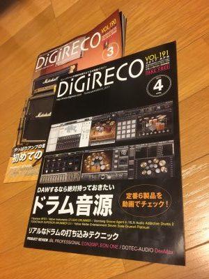 月刊DiGiRECO(デジレコ)