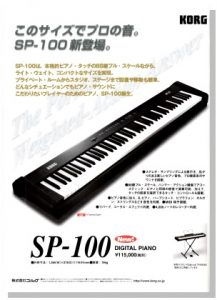 KORG SP-100(advertisement)