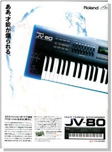 Roland JV-80(advertisement)