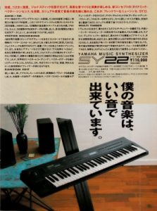 YAMAHA SY22(advertisement)