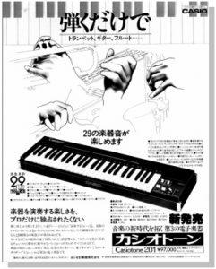 CASIO カシオトーン CT-201(advertisement)