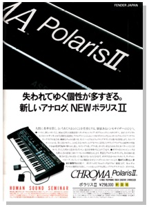 CHROMA Polaris II(advertisement)