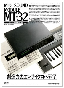 Roland MT-32(advertisement)