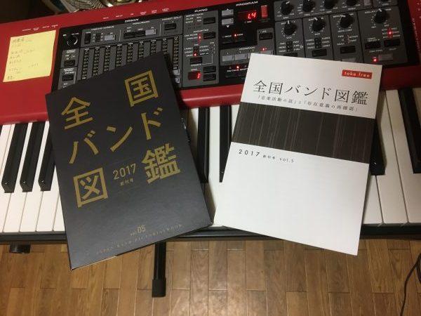『全国バンド図鑑』2017 創刊号