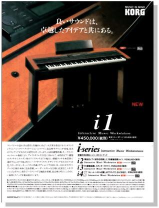 KORG i1(advertisement)