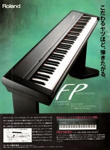 Roland FP-1(advertisement)