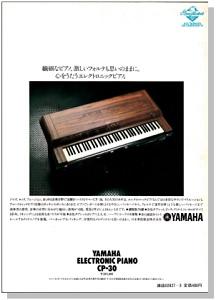 YAMAHA CP-30(advertisement)