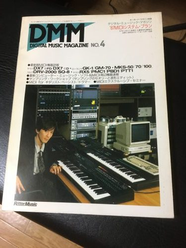 DIGITAL MUSIC MAGAZINE(DMM) No.4