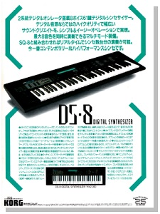 KORG DS-8(advertisement)